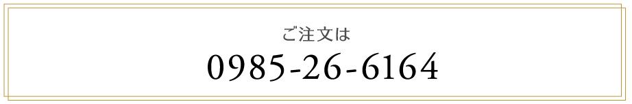 ご注文は 0985-26-6164